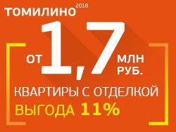 ЖК «Томилино 2018» Скидки до 11%! Квартиры в 10
